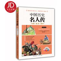 中国历史名人传精读:秦汉卷 秦时明月汉时关 9787556409297