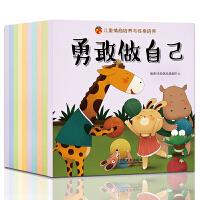 全10册儿童情商培养与性格培养 情绪管理幼儿园大班故事幼儿童话 幼儿童故事书3-6岁 早教 幼儿园老师推荐小大班孩子阅