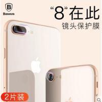 【支持礼品卡】iPhone8plus镜头膜钢化膜8p苹果7手机7p背膜后摄像头镜片保护圈i8