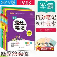 2019版正版 PASS绿卡图书 学霸提分笔记 初中语文数学英语物理化学 5本套 漫画图解全彩版教材知识梳理通用版 初