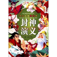 中国儿童成长经典阅读宝库・封神演义