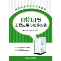【二手旧书9成新】【正版现货】新型电源实用技术系列书 山特UPS工程应用与检修实例 周志敏 等 97875123488