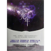 【二手旧书8成新】光年(1):迷失银河 树下野狐 9787549209965 长江出版社