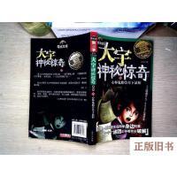 【旧书9成新】大宇神秘惊奇第3季3
