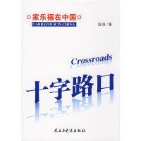 十字路口-家乐福在中国