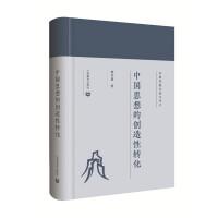 中国思想的创造性转化(中国传统文化与当下)