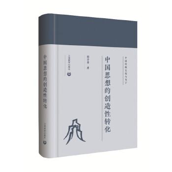 中国思想的创造性转化(中国传统文化与当下) 国学大家郭齐勇解读中国哲学思想 探寻中国传统文化的精神主脉 了解中国,正视传统。 入选中宣部2018年重点主题出版物