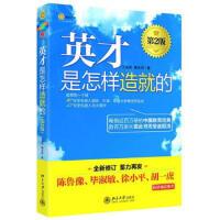 【正版二手书9成新左右】英才是怎样造就的(第2版 王金战,隋永双 北京大学出版社