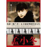 【二手书8成新】孟小冬 (德)花映红 人民音乐出版社