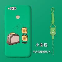 华为荣耀畅玩7X手机壳 荣耀7X保护套女款磨砂