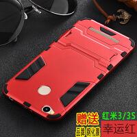 小米红米3S手机壳红米3保护套硅胶redmi3磨砂硬壳指纹红米三高配外壳个性创意无指纹全 +钢化膜