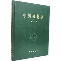 中国植物志 第11卷 莎草科1