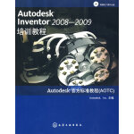 Autodesk Inventor2008-2009培训教程(附光盘)