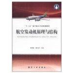 航空发动机原理与结构