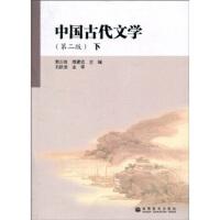 【正版二手书9成新左右】中国古代文学(第2版(下 刘跃进 等 高等教育出版社