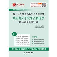四川大学高分子科学与工程学院866高分子化学及物理学历年考研真题汇编 (考试软件)2020年考研考试用书教材配套/历年