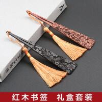 中国风红木书签古典复古风流苏特色出国礼物黑檀木质套装定制刻字