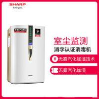 夏普(SHARP)空气净化器 KC-W380S-W1 家用 升级款空气消毒机 除霾 除异味 加湿 净离子除菌 空净