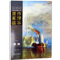 正版书籍 西方绘画大师原作高清临本・透纳 精选了西方绘画大师风景题材的绘画作品共60余幅 安徽美术