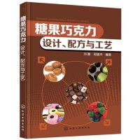 糖果巧克力设计配方与工艺糖果巧克力食品原材料配方设计教程书籍 糖果巧克力生产制作加工工艺 夹心威化饼干果酱生产技术书籍