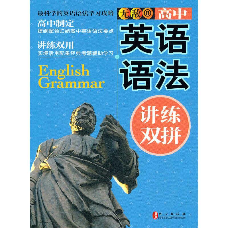 高中英语语法:讲练双拼 无敌英语