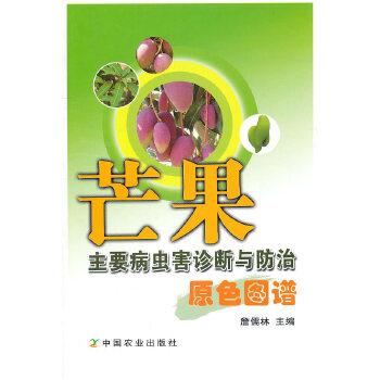 芒果主要病虫害诊断与防治原色图谱