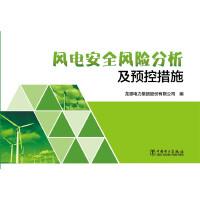 风电安全风险分析及预控措施