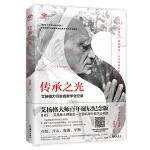 传承之光(艾扬格大师百年诞辰纪念版!!70年瑜伽修炼精髓、50年全球教学经验,艾扬格瑜伽学院指定教材。)