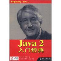 Java 2入门经典
