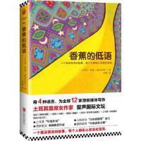 香蕉的低语(货号:A1) 9787550283336 北京联合出版公司 (土耳其)伊切・泰玛尔库兰 (Ece Teme