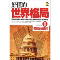 【正版二手书9成新左右】好懂的世界格局1:美国的崛起 张欣尧 凤凰出版社