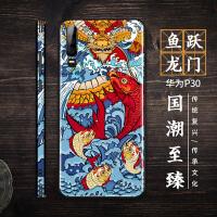 华为p30手机壳新款p30Pro超薄玻璃网红潮牌mate20中国风mate20pro保护套硅胶个性创
