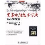 [二手旧书9成新]黑客攻防技术宝典: Web实战篇,(英)斯图塔德(Stuttard,D),(英)平托(Pinto,M