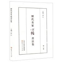 历代名家心经书法集 妙江 9787203097648睿智启图书