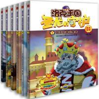 套装全6册 洛克王国圣龙的守护 绘本故事 国王的烟火晚会 圣龙骑士的使命 麦斯威尔的阴谋等 北妇童书