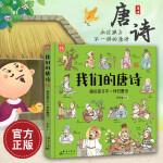正版 我们的唐诗:画给孩子不一样的唐诗/洋洋兔童书