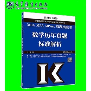 高教版 2020MBA MPA MPAcc管理类联考数学历年真题标准解析 9787040516074 许明 高等教育出版社