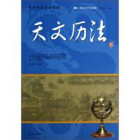 9787551900904 阅读中华国粹:青少年应该知道的天文历法