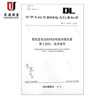 智能变电站的同步相量测量装置 第2部分:技术规范(DL/T 1405.2-2018)
