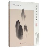 中国文学经典(古代散文卷) 华东师大