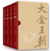 大金王朝(精装版)