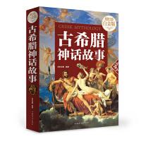 正版包邮 古希腊神话故事 超值全彩白金版 古希腊罗马神话故事与传说大全集世界国外名著青少年版中学生必读课外书籍