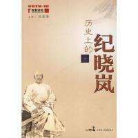 【二手书8成新】历史上的纪晓岚 纪连海 中国民主法制出版社