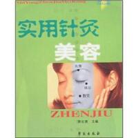 【二手书8成新】实用针灸美容 郭长青 学苑出版社