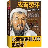 【正版二手书9成新左右】成吉思汗:意志征服世界 度阴山 9787550247338