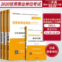 中公教育2020甘肃省事业单位公开招聘工作人员考试:一本通+历年真题全真模拟+速记巧解+考前冲刺试卷 4本套