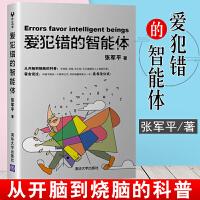 清华:爱犯错的智能体