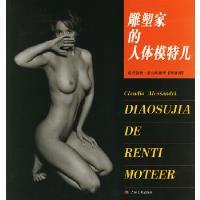 【收藏品旧书】雕塑家的人体模特儿 克劳迪奥亚历山德里 摄影,依一 翻译 吉林美术出版社 9787538617610