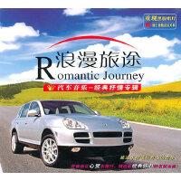 浪漫旅途(CD)
