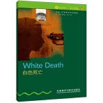 书虫・牛津英汉双语读物:白色死亡(1级下 适合初一、初二年级)